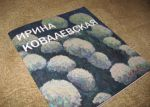 The catalog for an exhibition of Irina Kovalevskaya